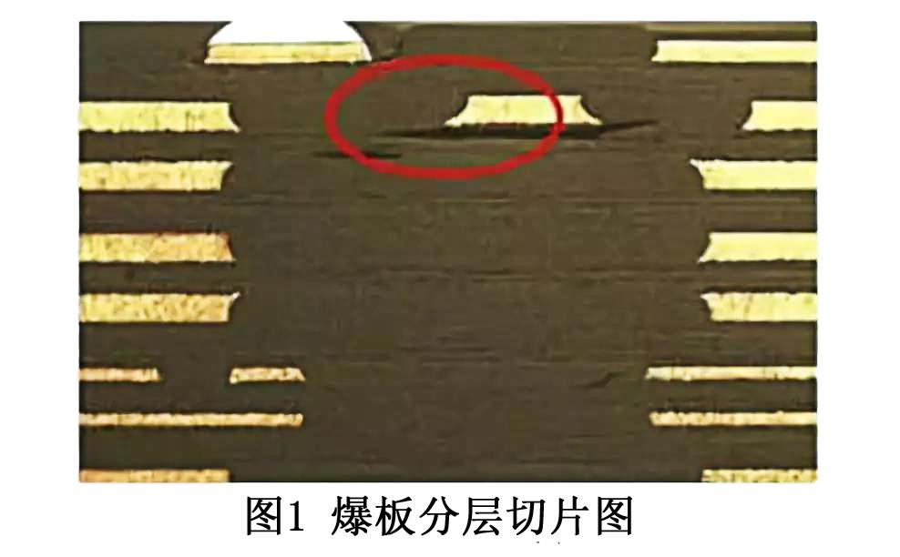 多层线路板爆板分层切片图